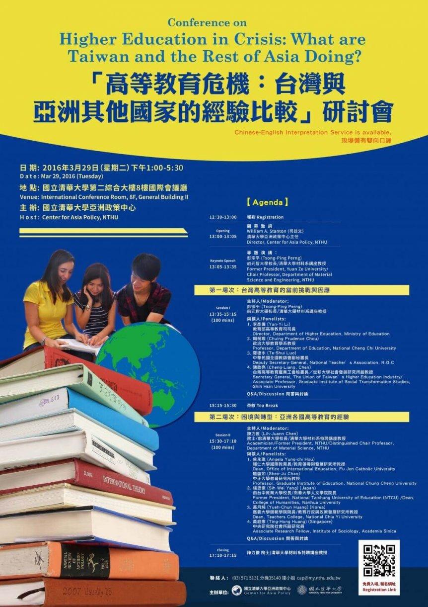 高等教育危機-台灣與亞洲其他國家的經驗比較