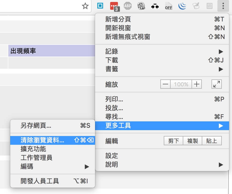 Chrome清除瀏覽資料 1